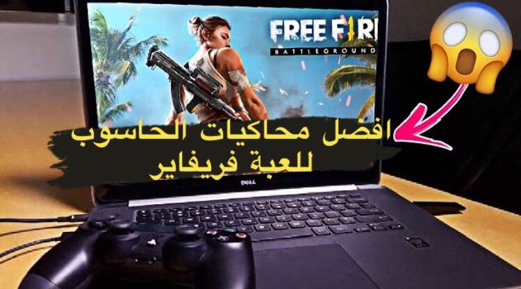 أفضل محاكيات فري فاير للحاسوب - emulator for free fire pc