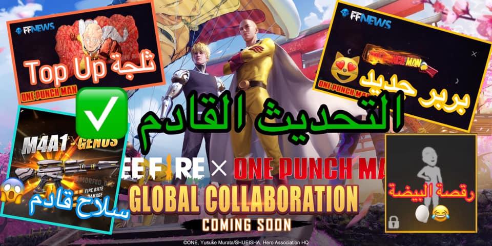 فري فاير | التحديث القادم ✅ الشراكة الجديدة One Punch Manoyal