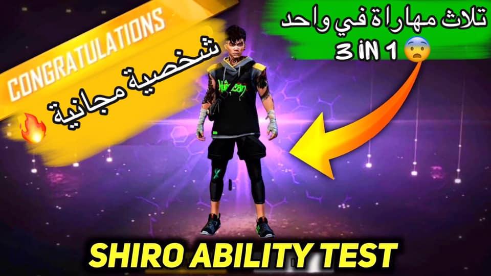 Shiro Free fire Ability مهارة شخصية شيروا